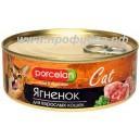 Porcelan® 95% мяса Ягненок д/взрослых кошек 250 г